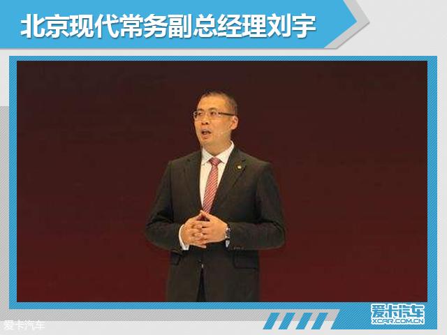 刘宇接替陈桂祥任北京现代常务副总经理