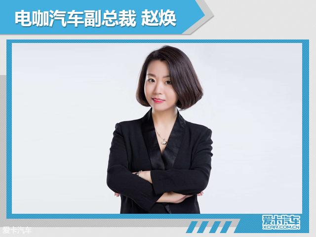 赵焕正式签约电咖汽车 出任副总裁一职
