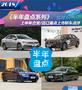 半年盘点系列:合资/进口重点上市轿车
