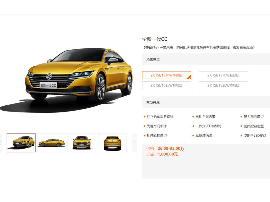 一汽-大众新CC现可提车 最高配仅需35万