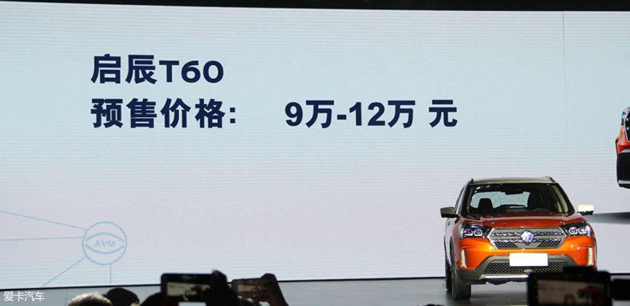 东风启辰T60