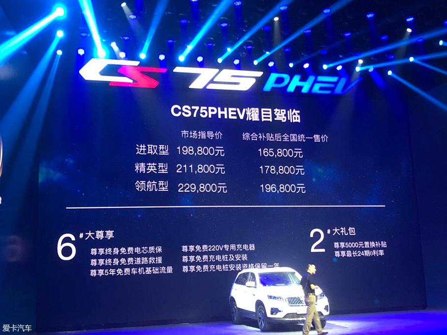 长安CS75 PHEV正式上市