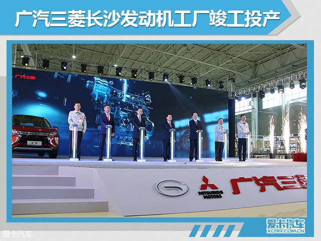 广汽三菱发动机工厂竣工