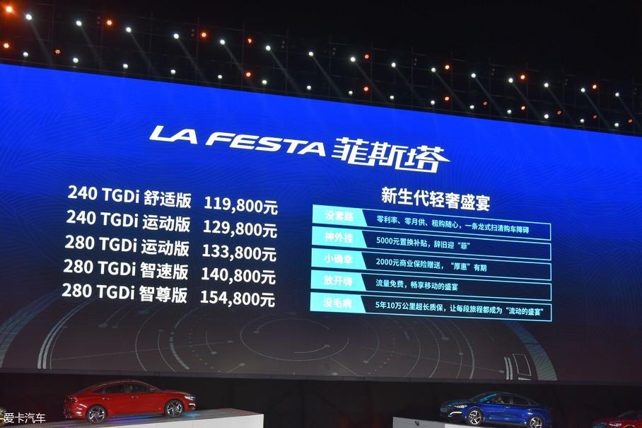 北京现代菲斯塔正式上市 售11.98万元起