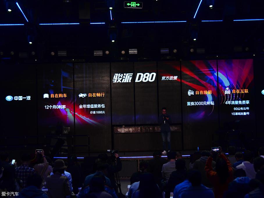 天津一汽骏派D80正式上市 售7.99万元起