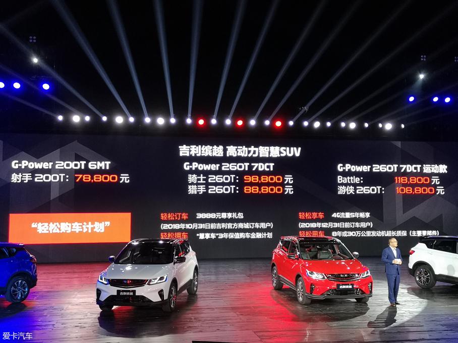 吉利全新SUV缤越正式上市