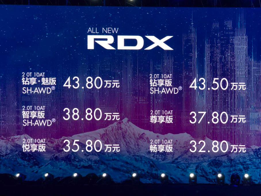 广汽讴歌全新RDX正式上市