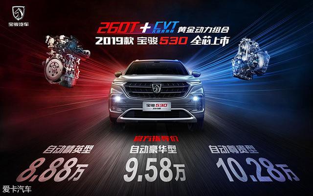 2019款宝骏530上市 售8.88-10.28万元