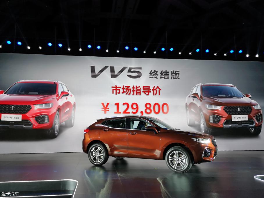 VV5新车型上市