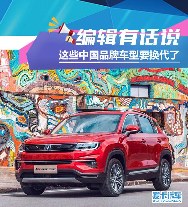 这些中国品牌车型要换代了
