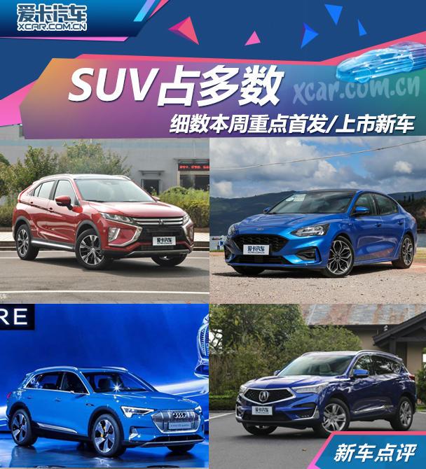 SUV占多数 细数本周重点首发/上市新车