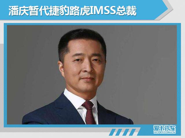 接替魏傅然 潘庆暂代捷豹路虎IMSS总裁