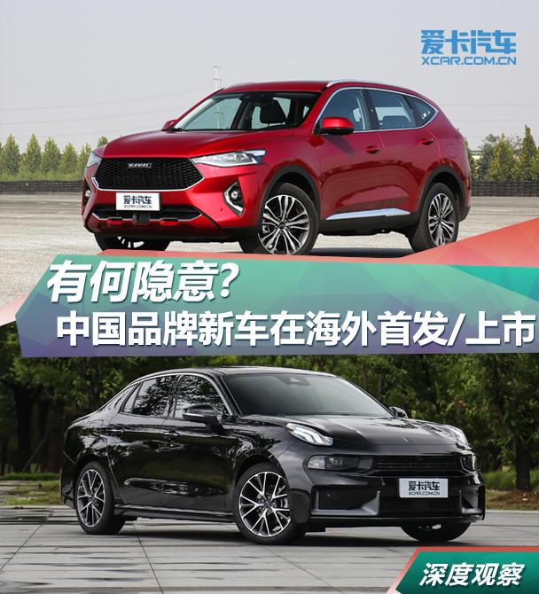2018年中国品牌海外战略解读