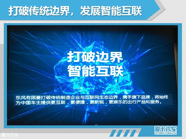 东风有限智行科技 发布智能互联规划