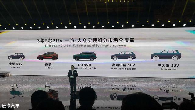 一汽-大众将推多款SUV