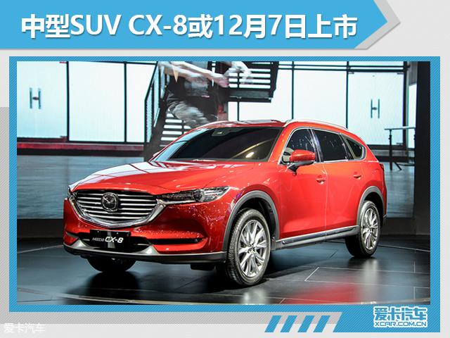 马自达中国前三季度新车销量超21万辆