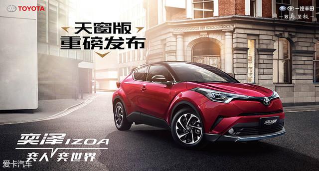 一汽丰田奕泽IZOA两款新车型