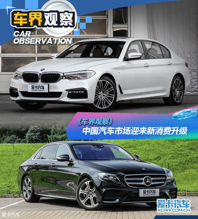 车界观察 中国汽车市场迎来新消费升级