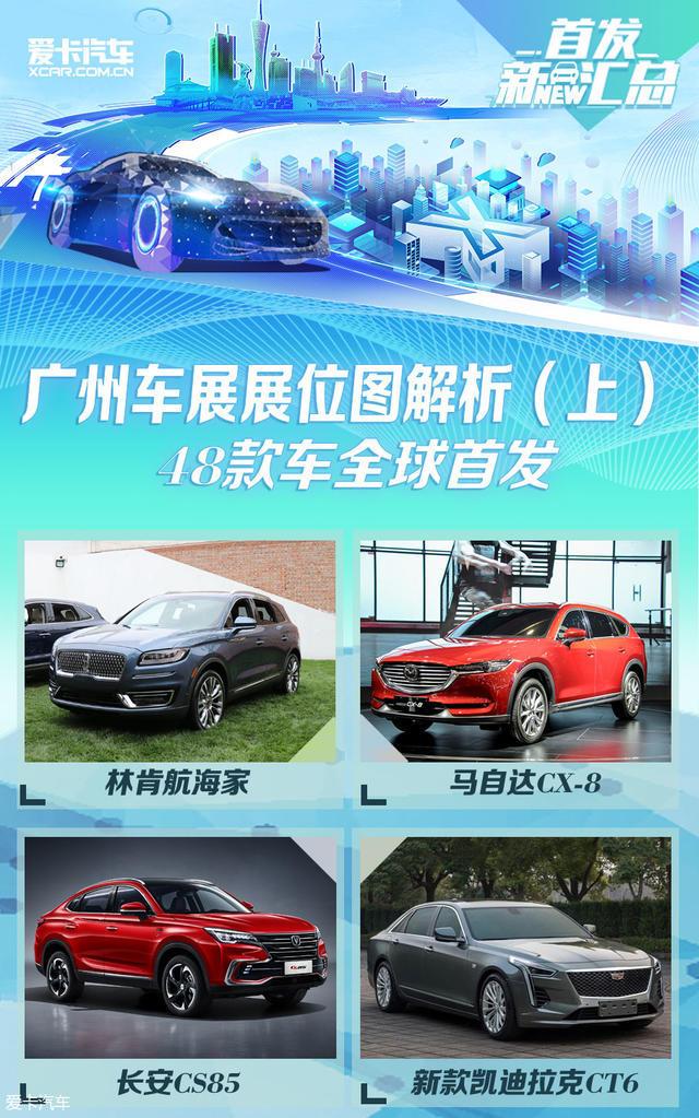 48款车全球首发 广州车展展位图(上)