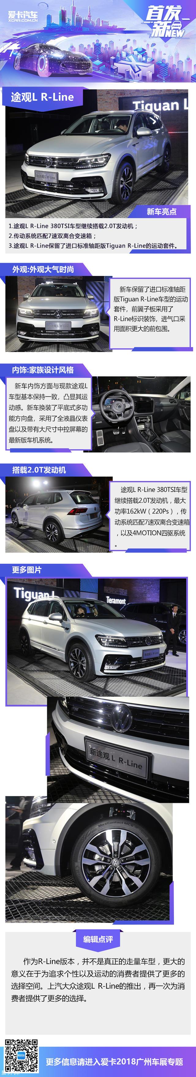 广州车展:上汽大众途观L R-Line发布