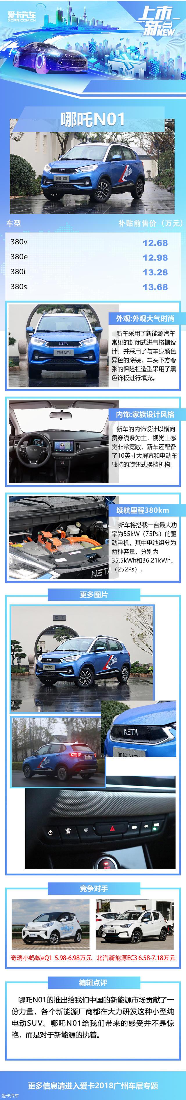 2018广州车展:哪吒N01售12.68万元起