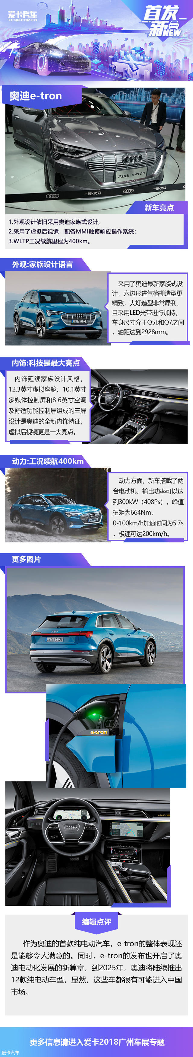 特斯拉Model X对手 奥迪e-tron国内首发