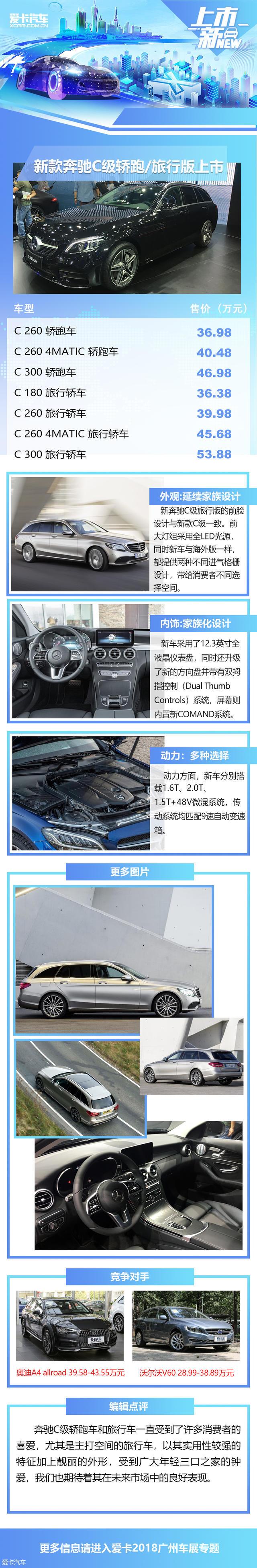 钟爱旅行版 新款进口C级售36.38万元起