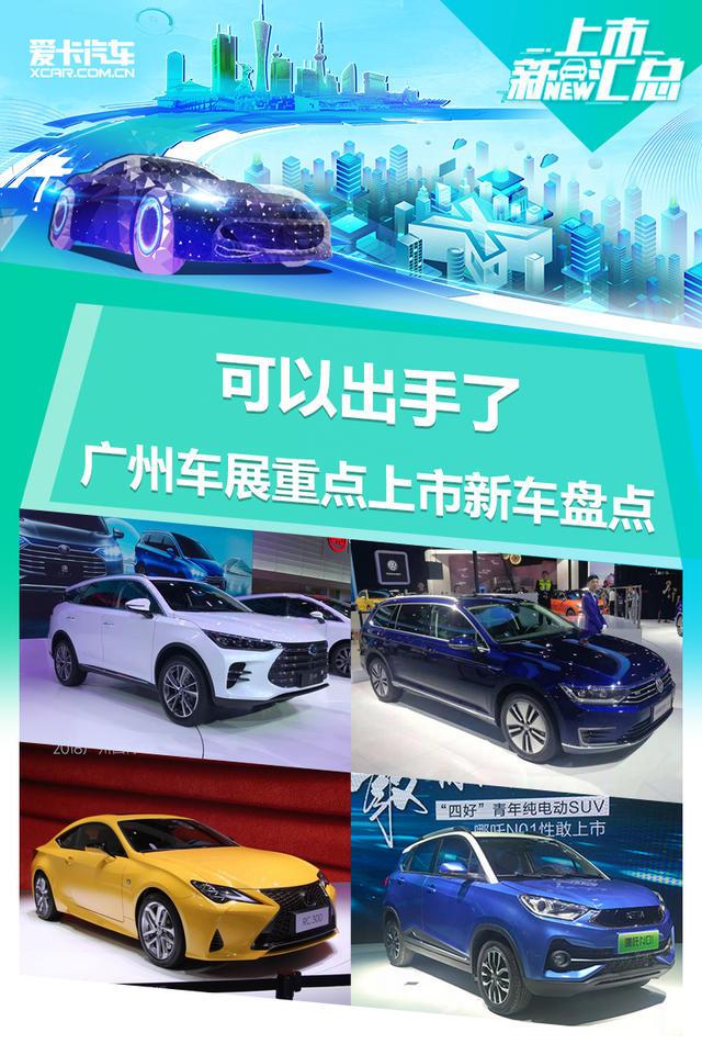 可以出手了 广州车展重点上市新车盘点