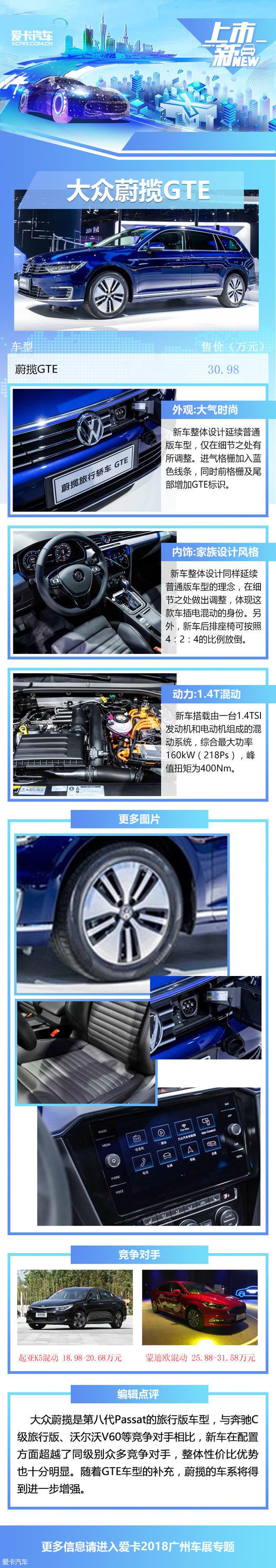 混动旅行车 大众蔚揽GTE售价30.98万元