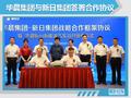 华晨集团与新日集团联手布局新能源领域