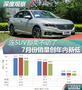 连SUV都卖不动了 7月份销量创年内新低