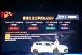 雪佛兰沃兰多正式上市 售价11.99万元起