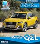 《爱曝价》又率先进入新市场的奥迪Q2L