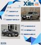 周末车闻 新宝马X5/马自达CX-8领衔上市