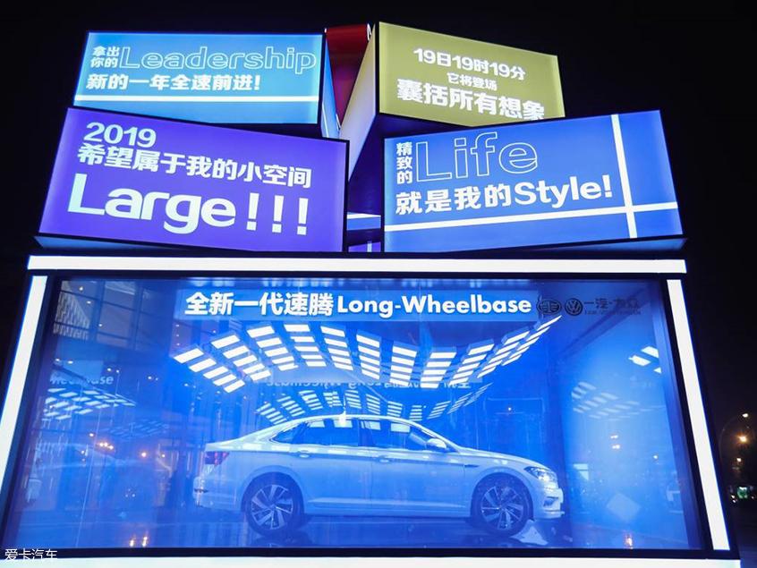 全新一代速腾Long-Wheelbase首发亮相