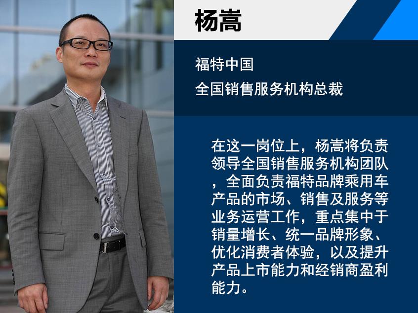 杨嵩加盟福特中国