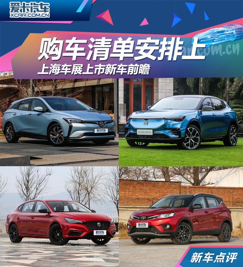 上海车展购车清单