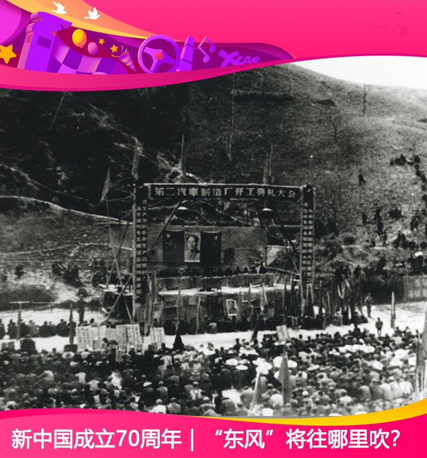 新中国成立70周年 东风的历史与未来