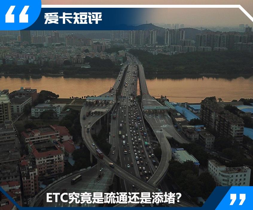 问题接连不断 ETC究竟是疏通还是添堵?