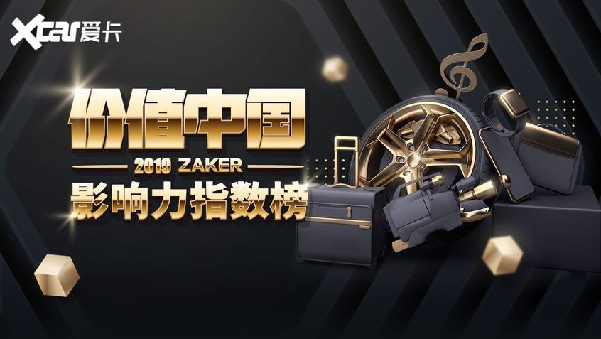 """快来ZAKER为2019""""价值中国""""投票吧!"""
