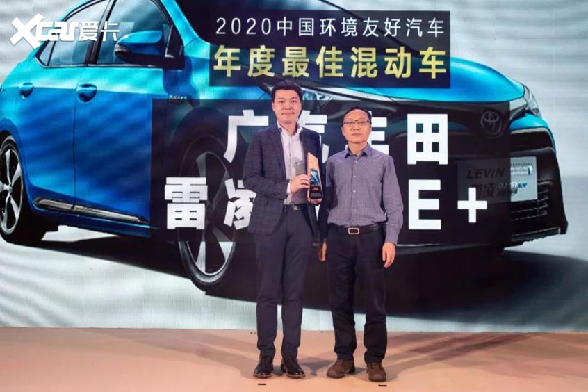 2020(首届)中国环境友好汽车颁奖盛典