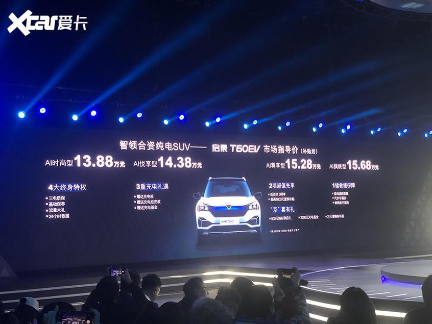 东风启辰T60 EV正式上市