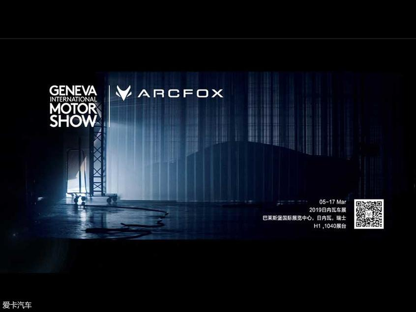 ARCFOX发布两新车预告图 将日内瓦发布