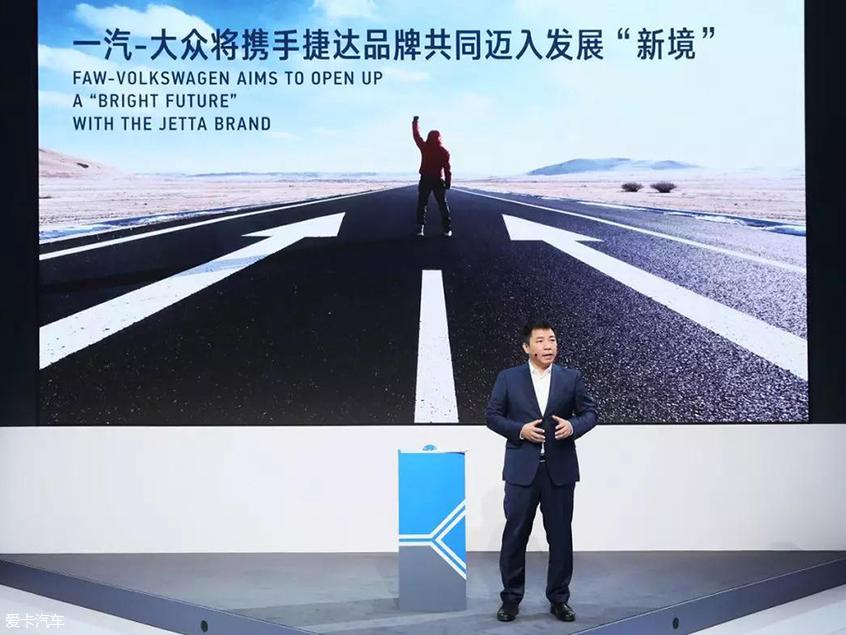 大众捷达品牌全球首发