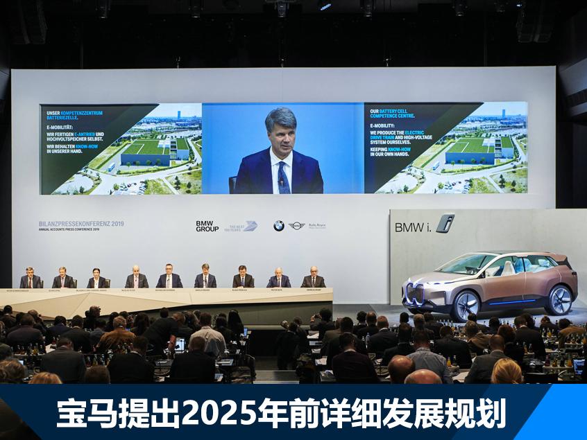 """BMW提出""""三步走""""构想 今年将有重头戏"""