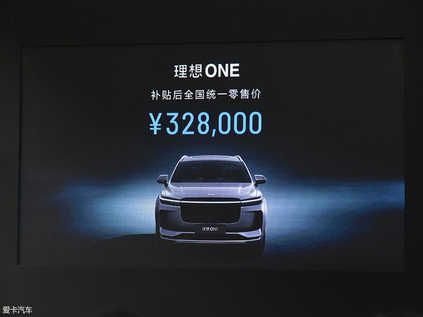 理想ONE正式开启预定  售价32.80万元