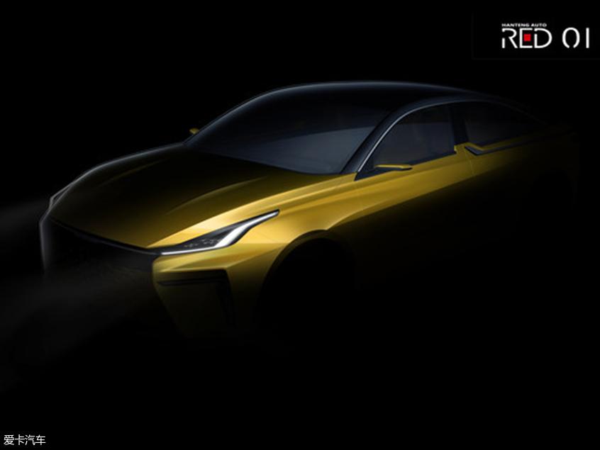 汉腾概念车定名为RED 01 上海车展亮相