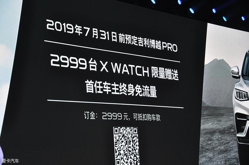 吉利博越PRO正式发布 配备智能出行手表