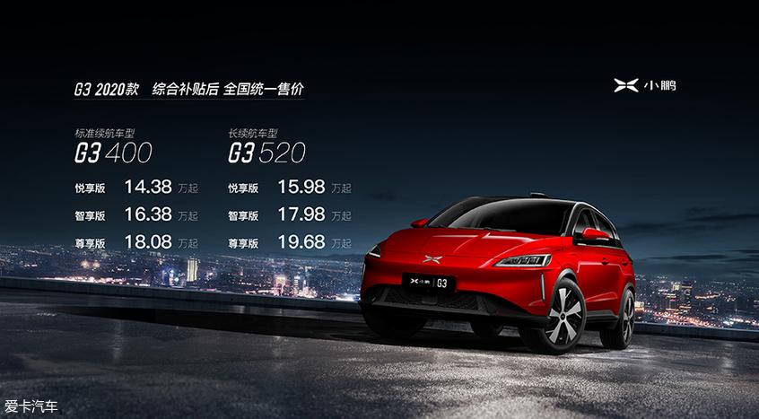 2020款小鹏G3正式上市 售14.38-19.68万