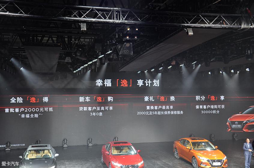 东风日产第14代轩逸上市 售10.90万元起